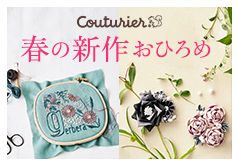 Couturier 春の新作おひろめ