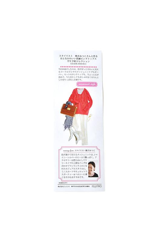 奥井みつこさんがお届けアイテムを解説。上級ピンクコーデのテクニックや、着まわし術のわかりやすい説明も。
