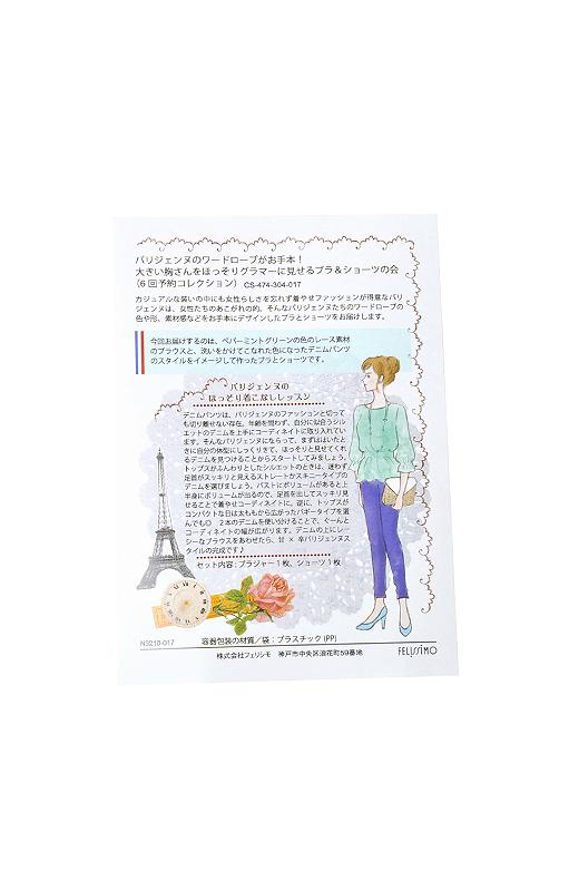 パリジェンヌのファション情報も楽しめる情報カードもセットでお届けします。