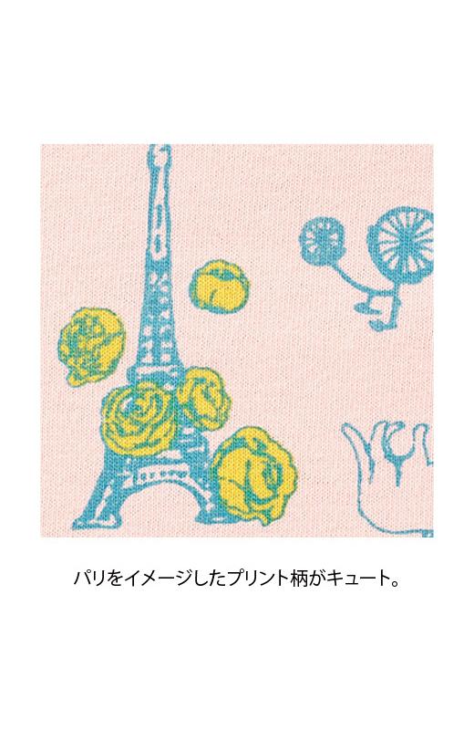 パリをイメージしたプリント柄がキュート。