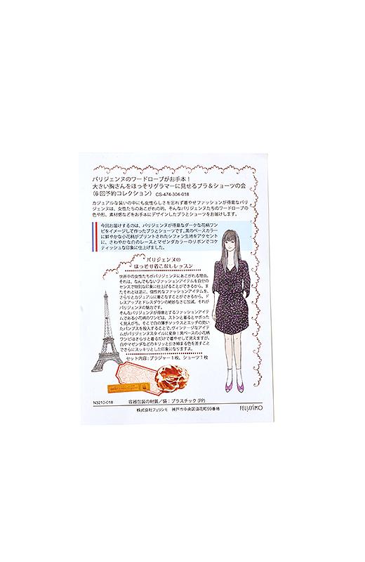 パリジェンヌのファッション情報も楽しめる情報カードもセットでお届けします。