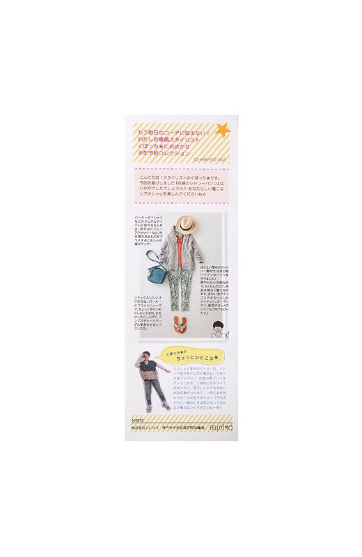 〈情報カード〉 コーデのコツから着まわし法まで、お届けアイテムを最大限に活用できるくぼっち直伝の着こなしアドバイスが満載です。