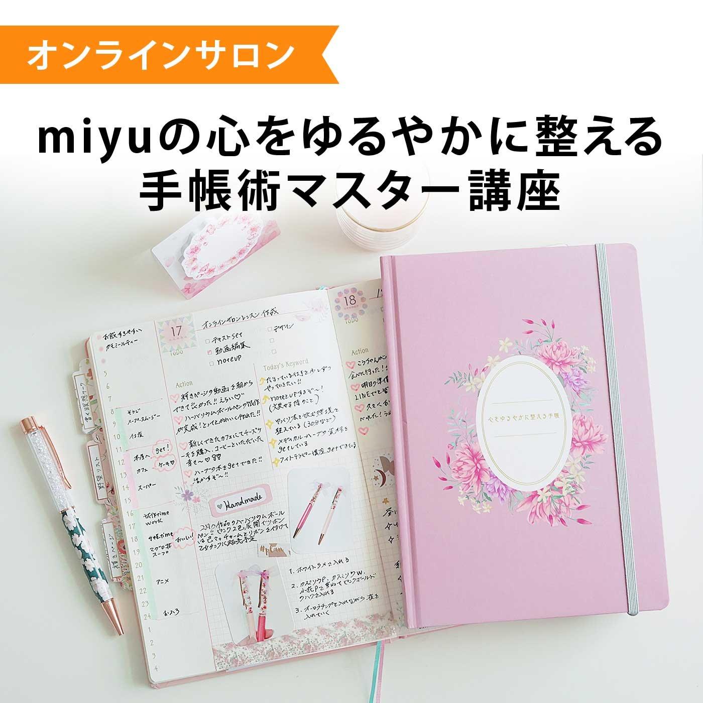 【オンラインサロン】miyuの心をゆるやかに整える手帳術マスター講座