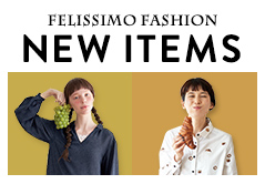 FELISSIMO FASHION 秋新作