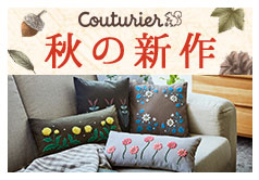 Couturier 秋の新作