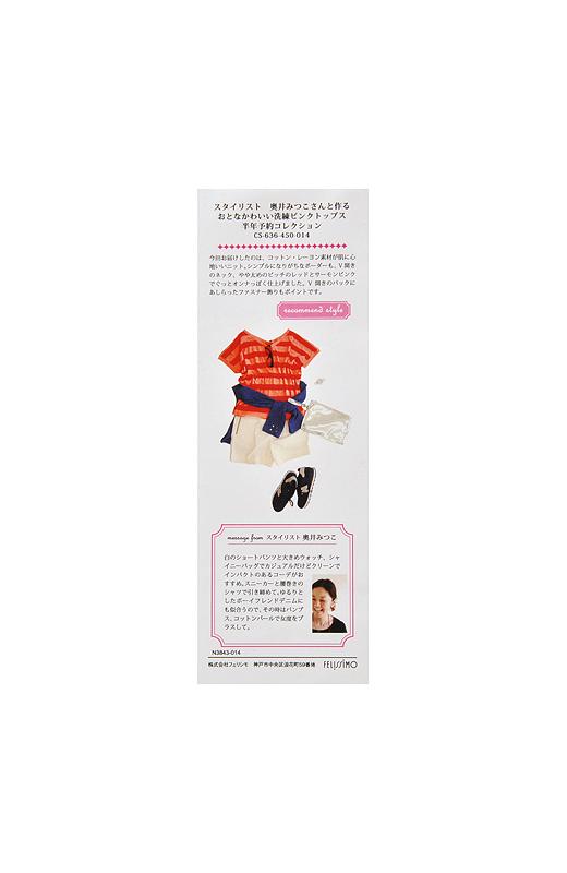〈情報カード〉 奥井みつこさんがお届けアイテムを解説。上級ピンクコーデのテクニックや、着まわし術のわかりやすい説明も。