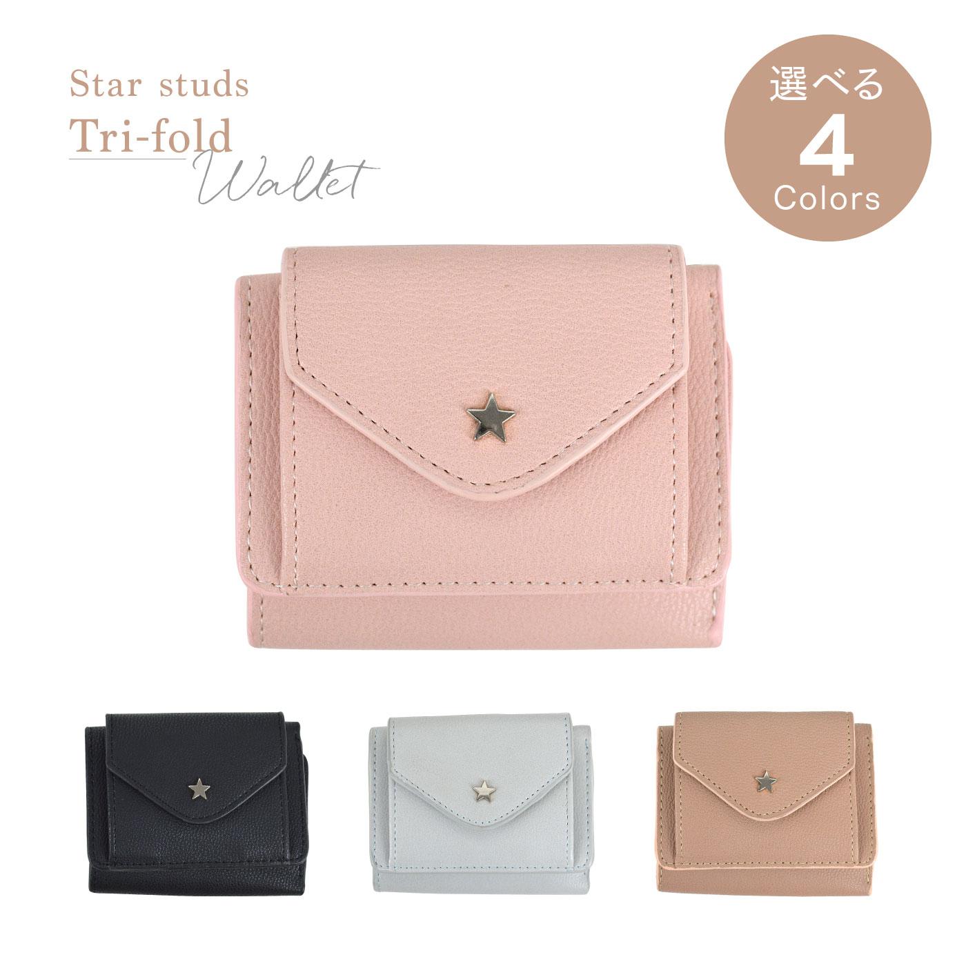 星のスタッズがおしゃれな 三つ折り財布