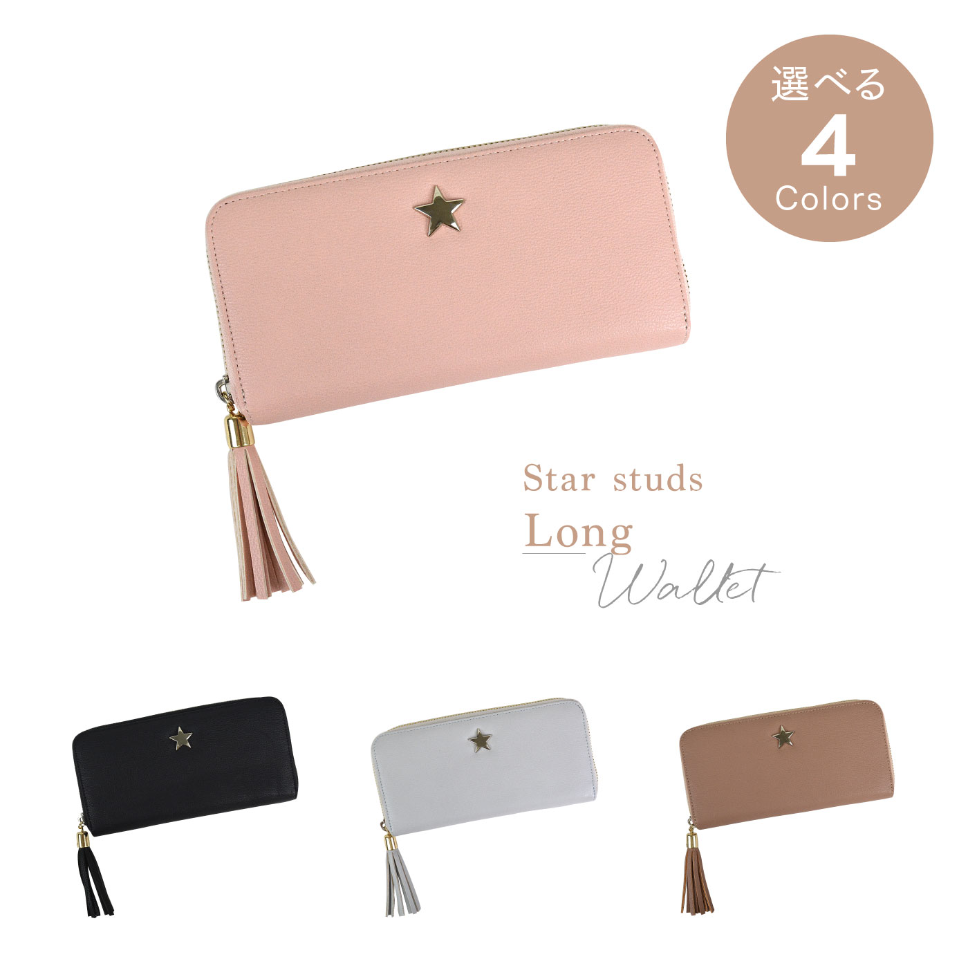 星のスタッズがおしゃれな ファスナー長財布
