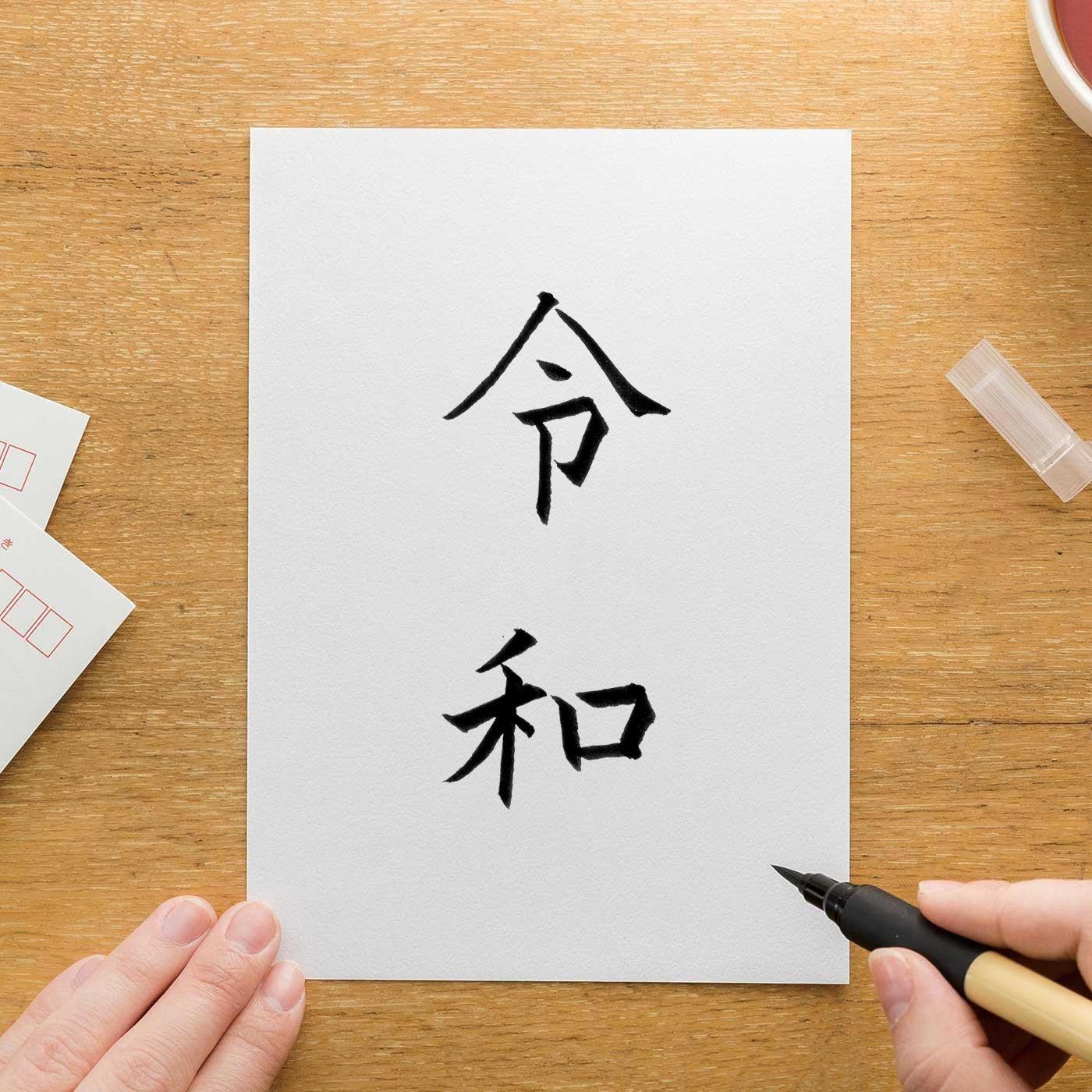 新元号「令和」&お祝いメッセージ 美文字レッスン エクストラ