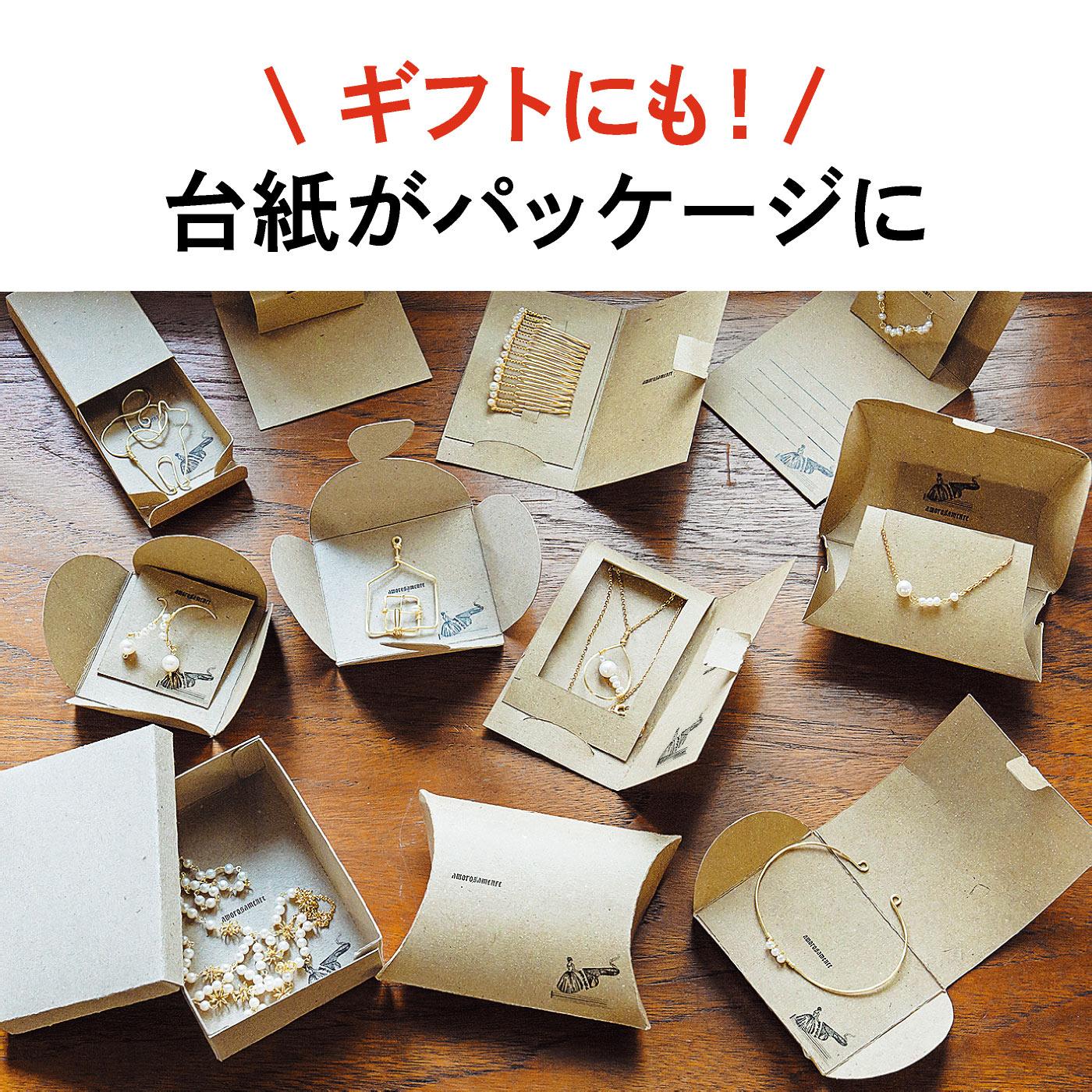 お届けのパッケージ型紙台紙を切って組み立てるとギフトパッケージに!