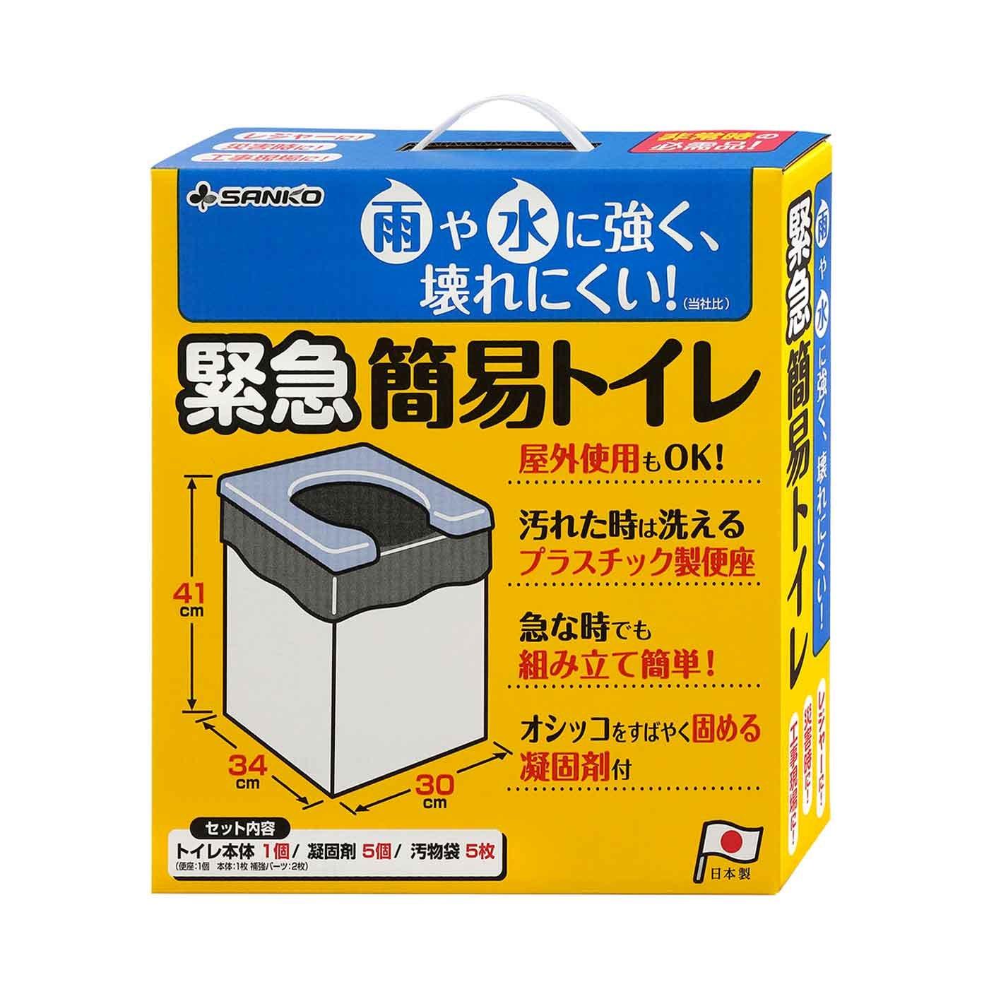 組み立て簡単 撥水素材で屋外でも使える 緊急簡易トイレ