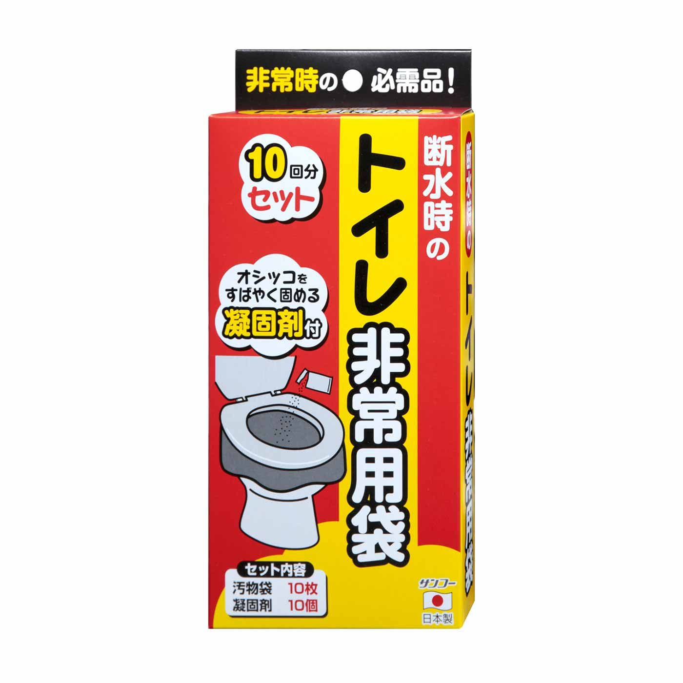 断水時にも役立つ トイレ非常用袋 10回分