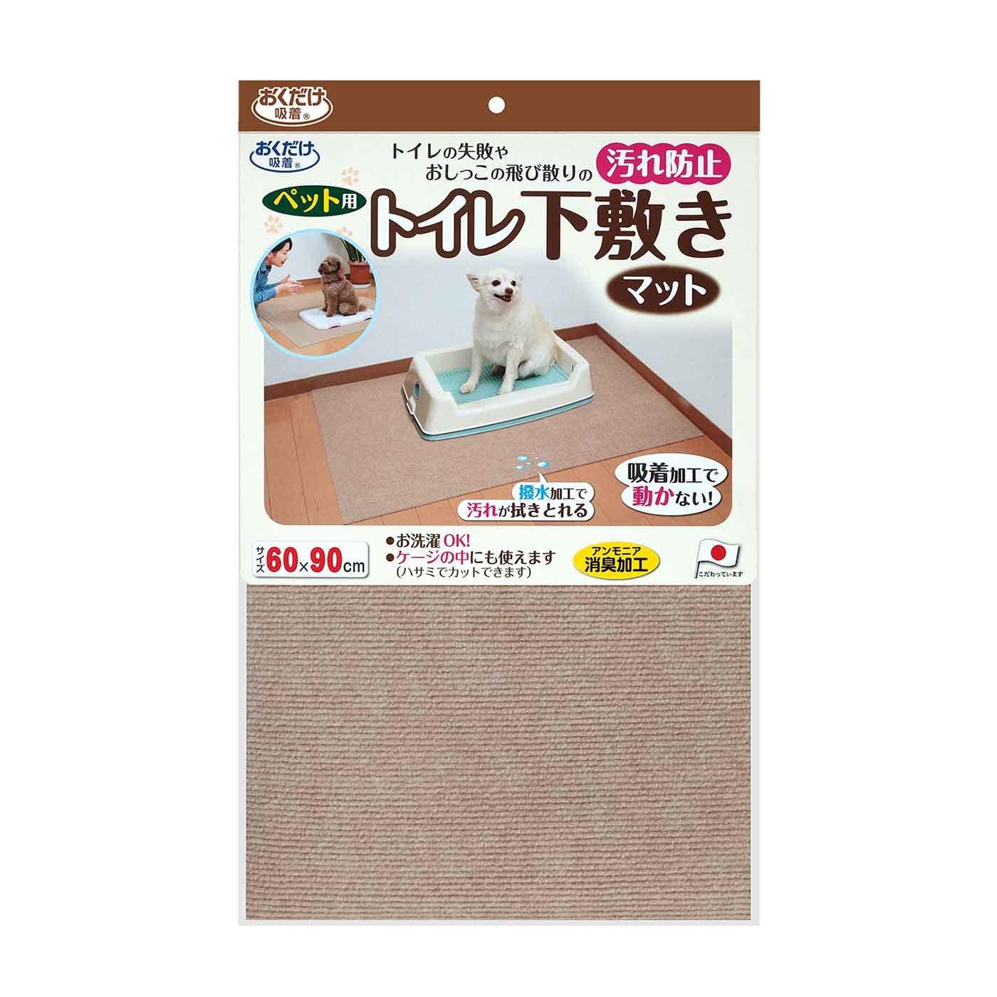汚れ防止に ペット用トイレ下敷きマット