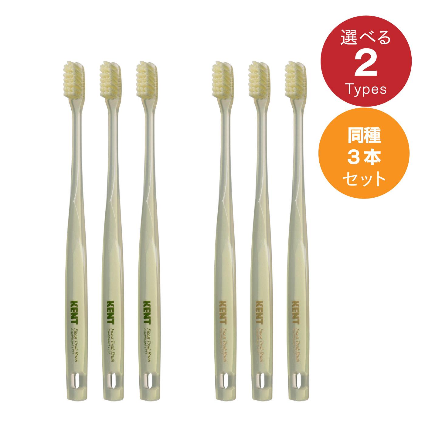 英国ブランドKENT 歯ブラシ 超コンパクト 3本セット
