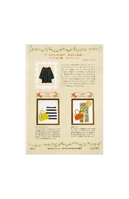 〈情報カード〉 お届けアイテムの紹介に、オン&オフの着まわしテクニックもプラスで提案。