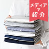 1/d for Shirts トップスたたんで収納ボードの会