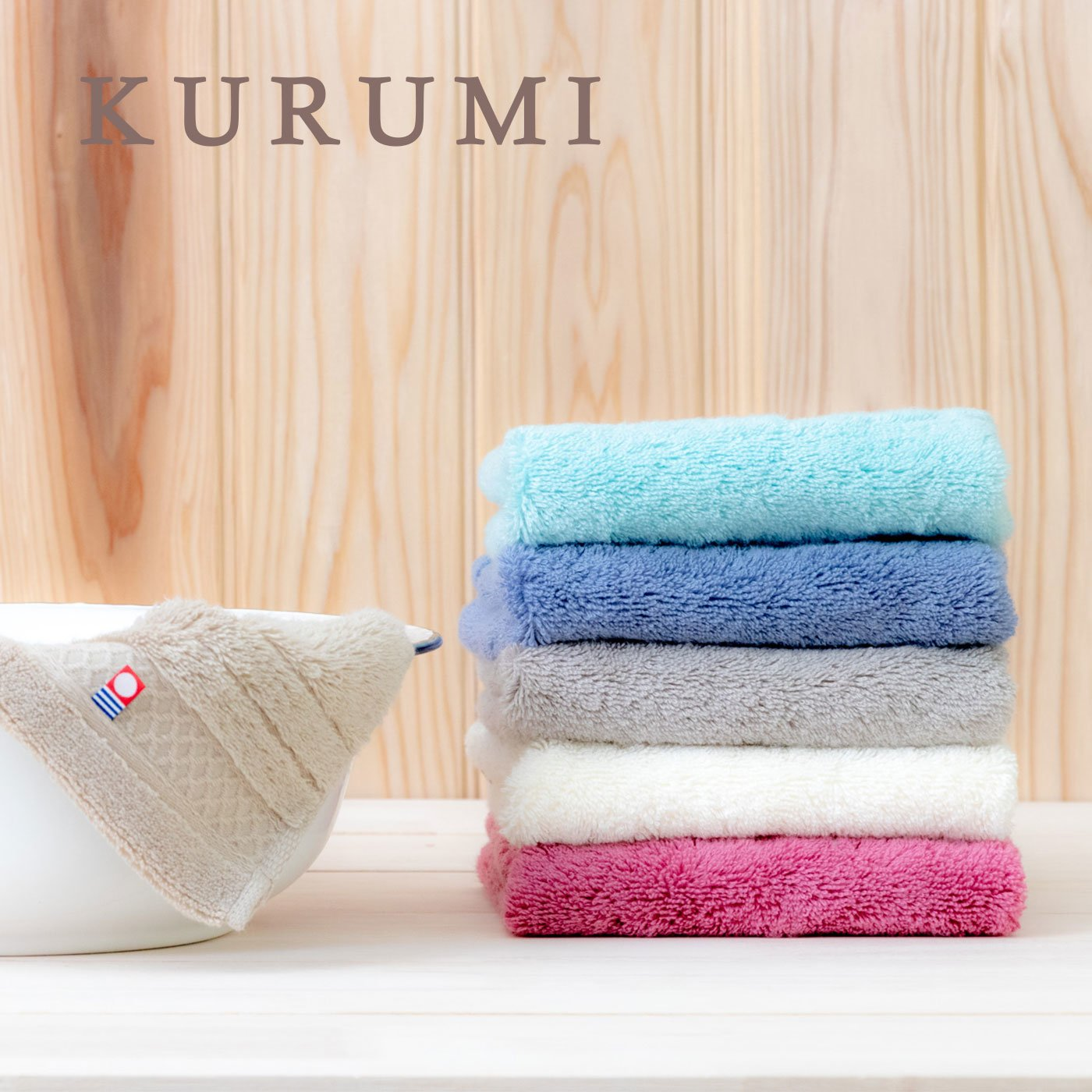 肌ざわり、ボリューム、吸水性に満足! KURUMI(くるみ)フェイスタオル