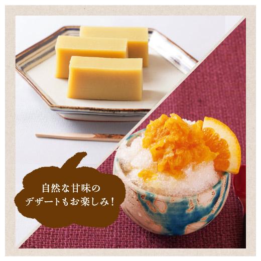 いもようかんやオレンジフラッペなど、自然な甘味の魅力的なデザートも学べます。