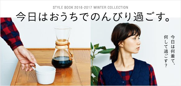 STYLE BOOK Sunny Clouds 2016-2017 WINTER COLLECTION