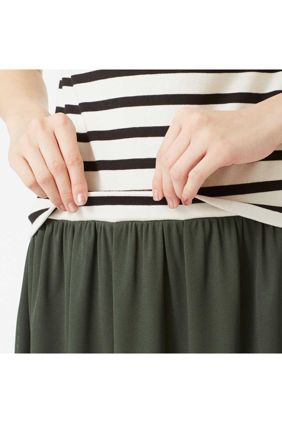 ドッキング部分はスカートにトップスを重ねたような自然な印象。