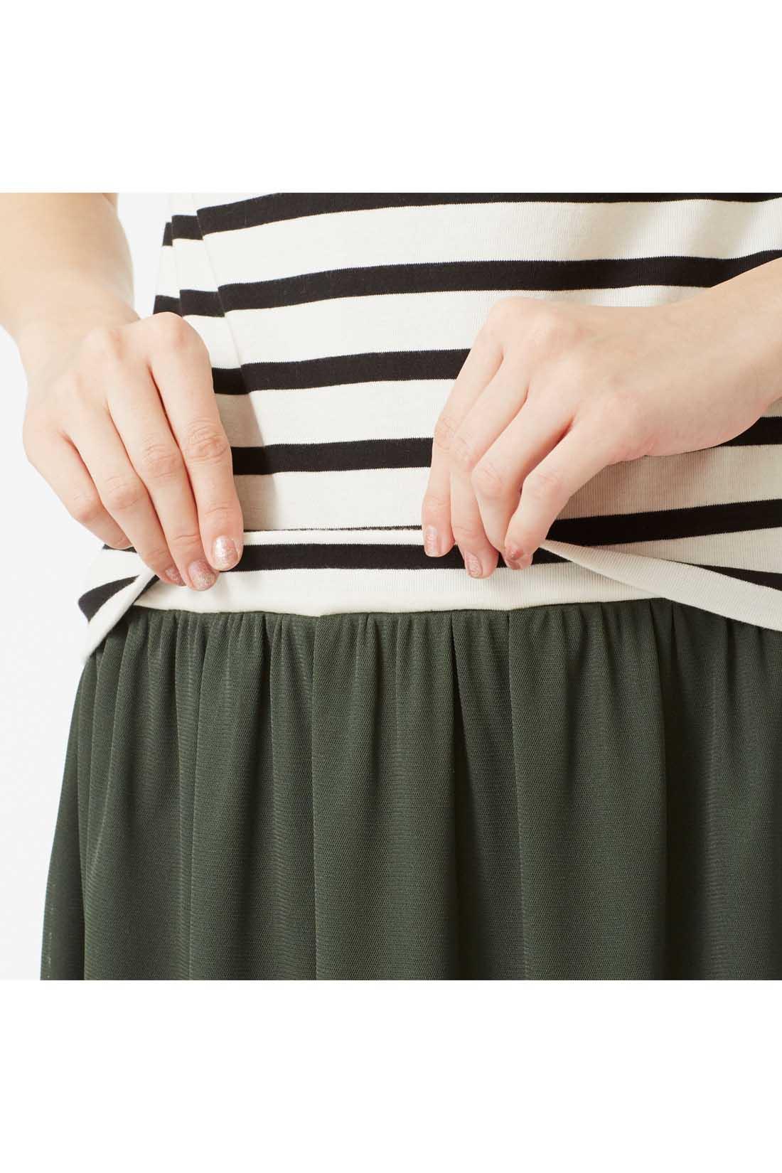 ドッキング部分はスカートにトップスを重ねたような自然な印象。 ※着用イメージです。お届けするカラーとは異なります。