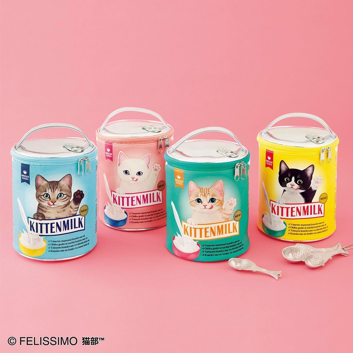 ゴクゴク飲むにゃ! 子猫ミルクバニティーポーチの会