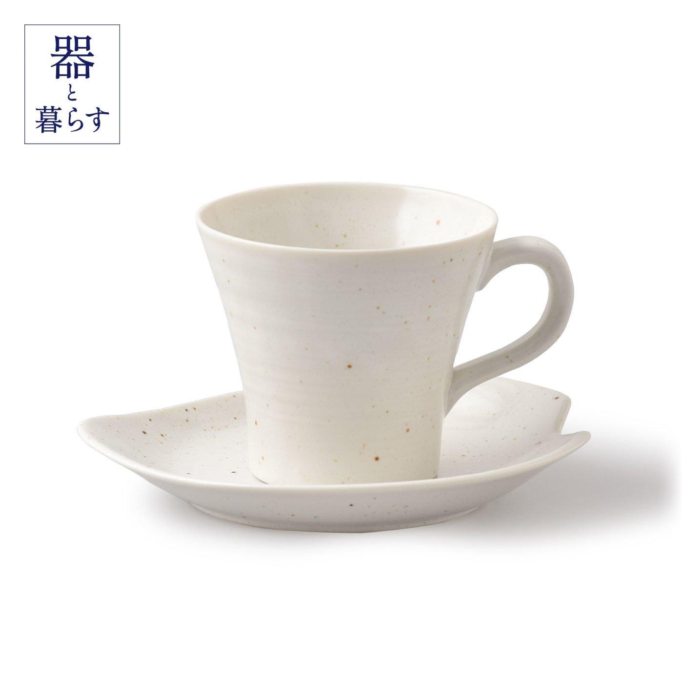 お茶菓子を添えて楽しめる 白備前 珈琲碗皿セット