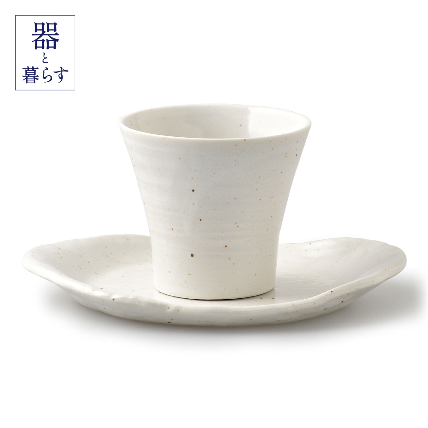 フェリシモ お茶菓子を添えて楽しめる 白備前 湯のみお皿セット
