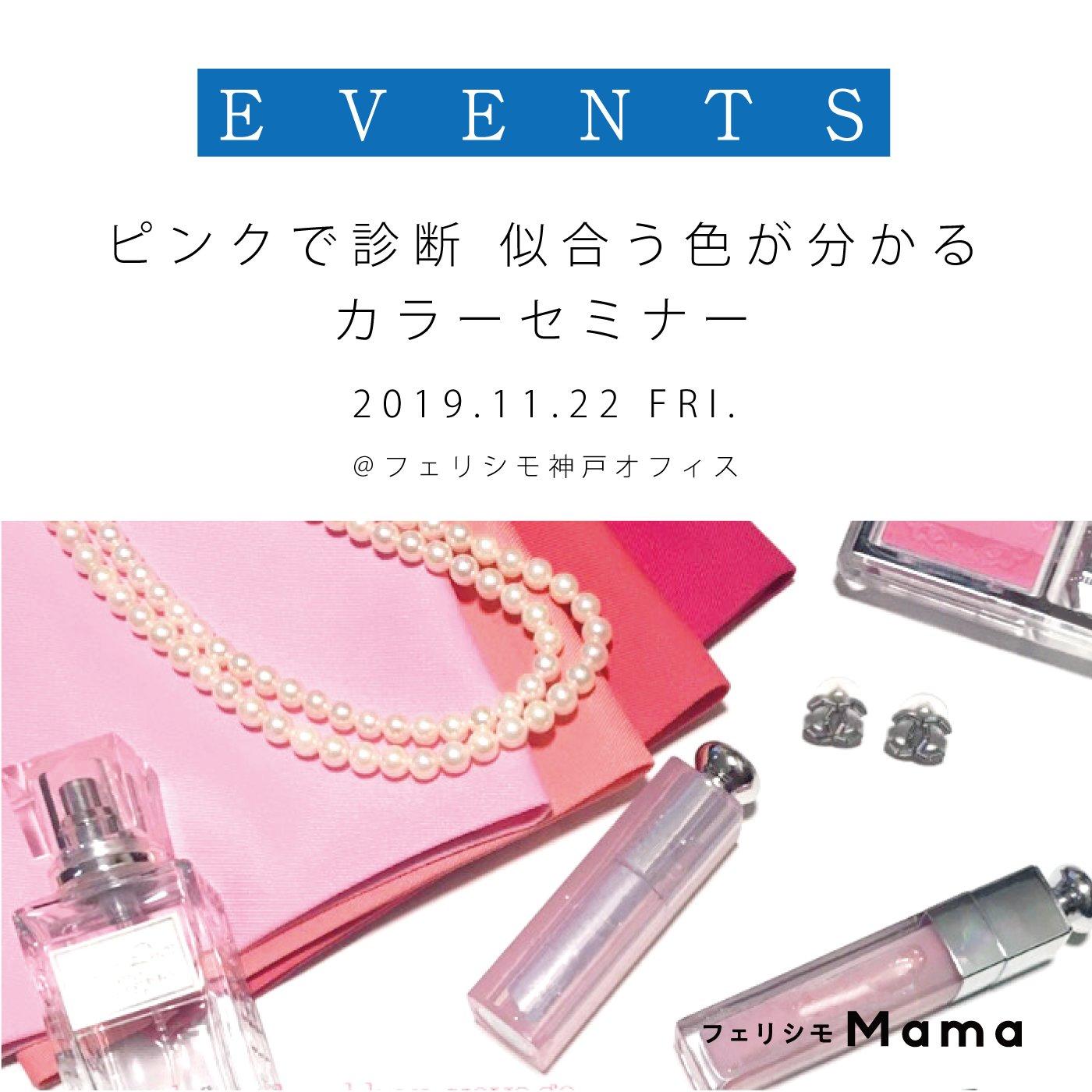 〈フェリシモMama〉2019年11月22日(金)ピンクで診断 自分に似合う色が分かるカラーセミナー