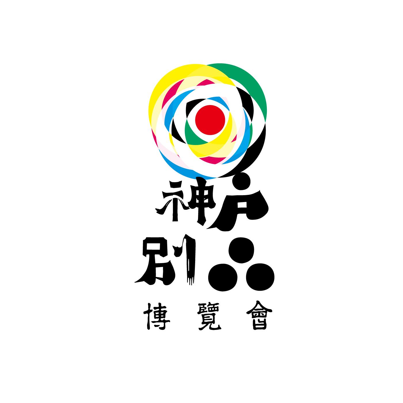 この商品は「神戸別品博覧会」のために開発されました。