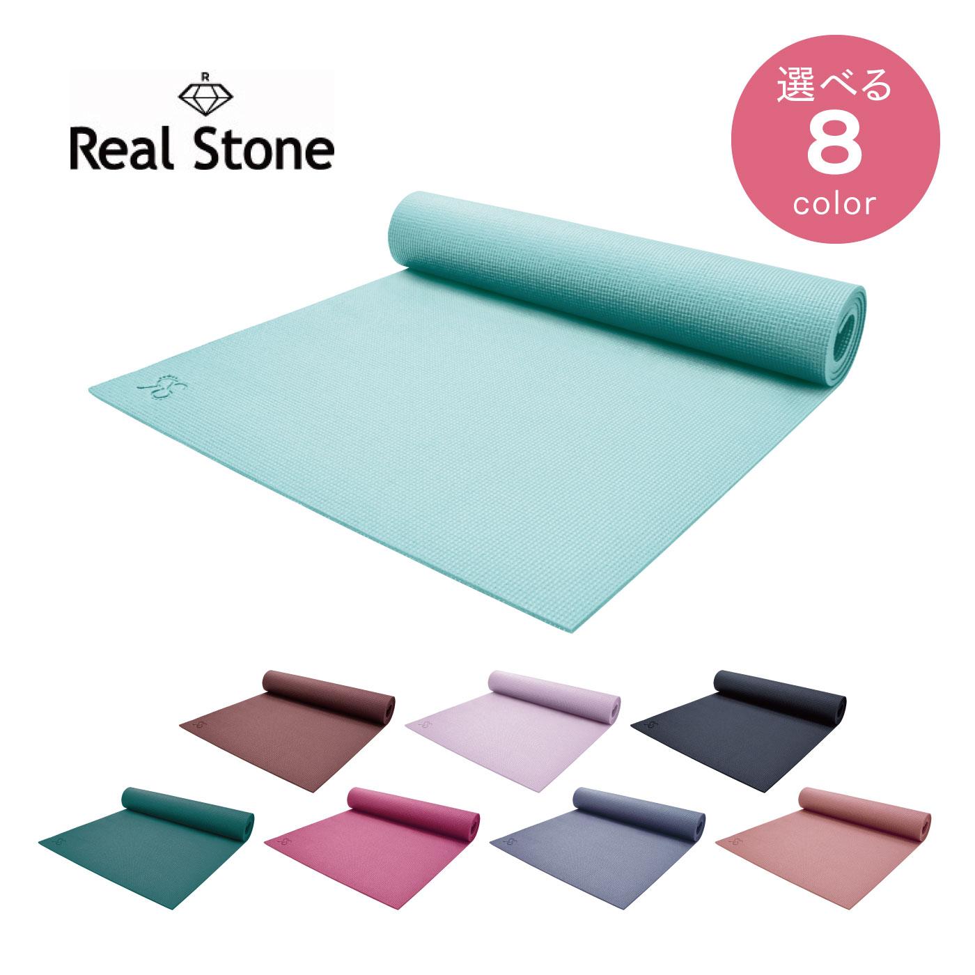 Real Stone 心地よいクッション性 色が選べるヨガマット