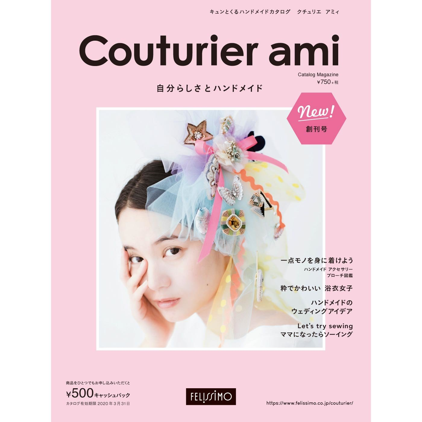 Couturier ami[クチュリエ アミィ]