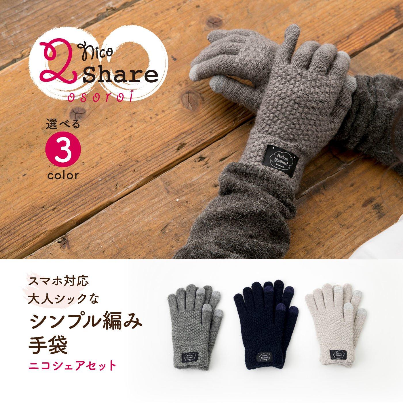 スマホ対応 大人シックなシンプル編み手袋 ニコシェアセット☆
