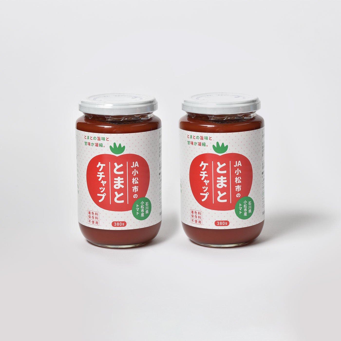 純農 完熟トマトのうま味! 小松のびん詰トマトケチャップ(2本セット)の会