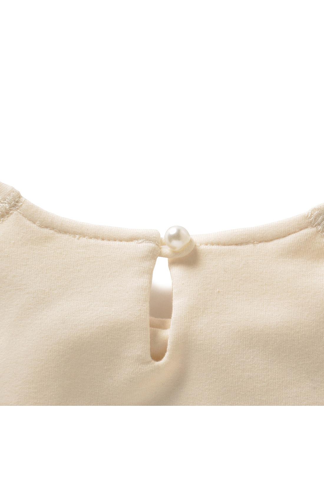 バックスタイルは涙開きのデザインに、パール調ボタンで女らしさアップ。