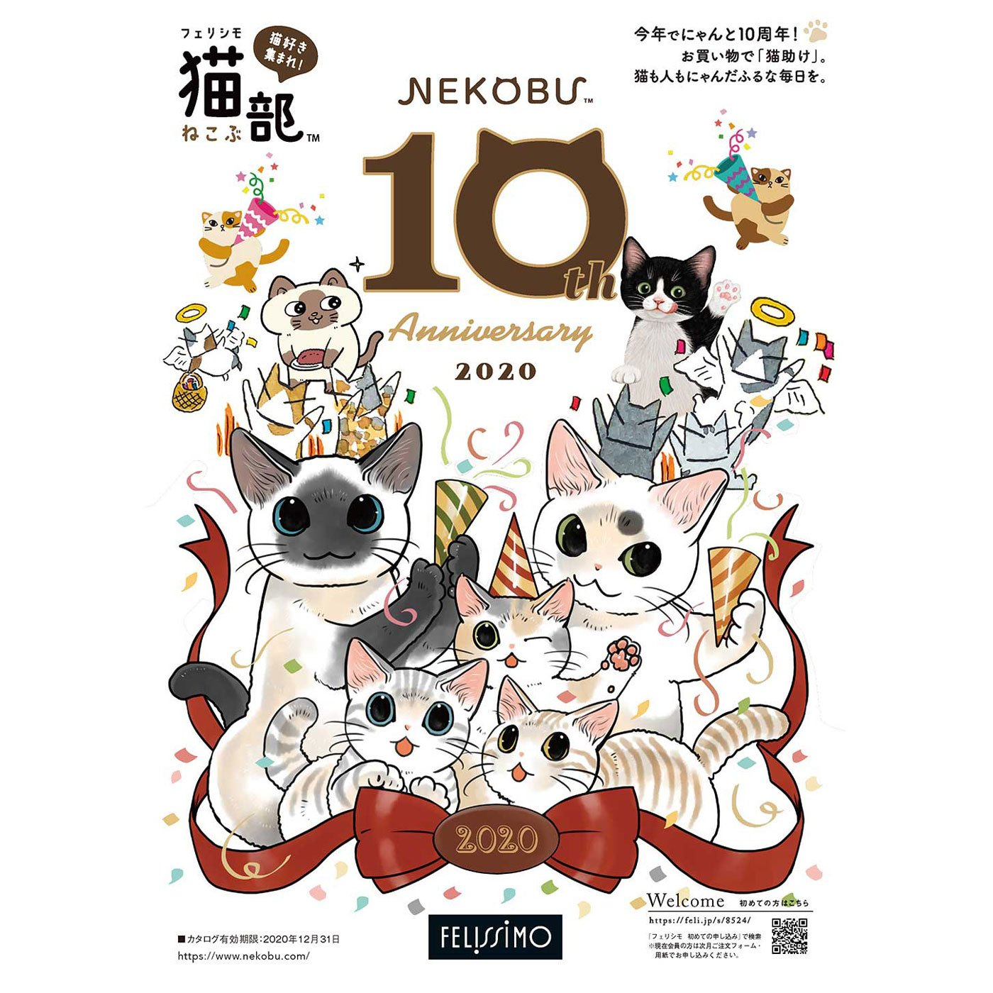猫部10周年カタログ