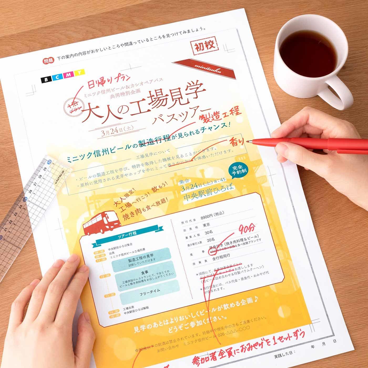 校閲のプロに教わる 日本語力に自信がつくプログラム[ 12回予約プログラム]