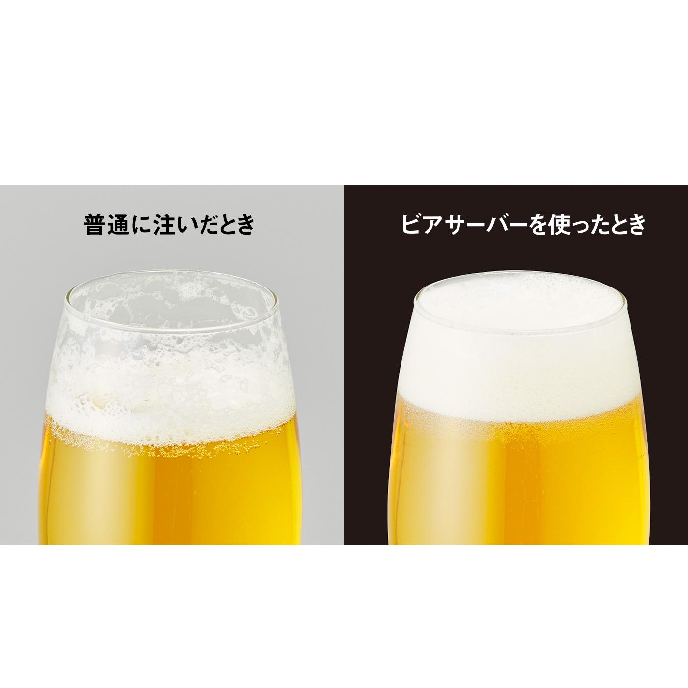 普通に缶ビールから注ぐより、時間が経ってもクリーミーな泡が長持ちします。