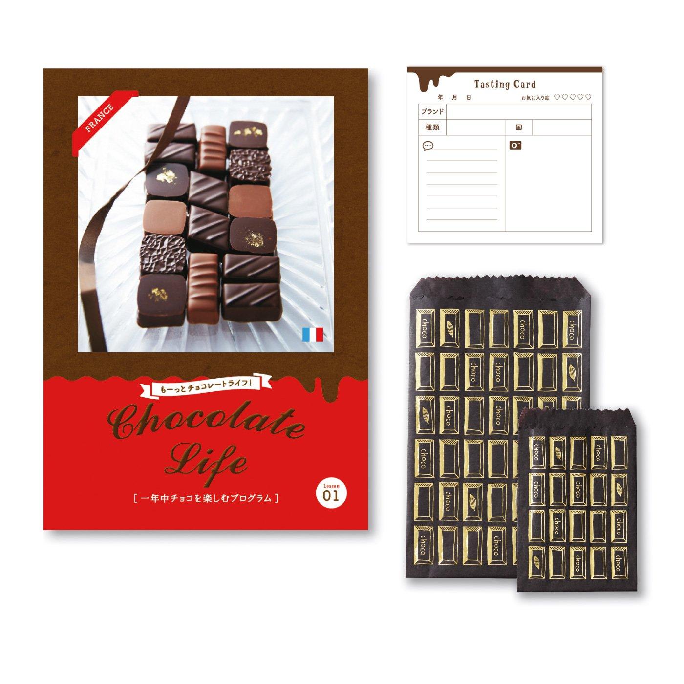 もーっとチョコレートライフ!一年中チョコを楽しむプログラム [12回予約プログラム]