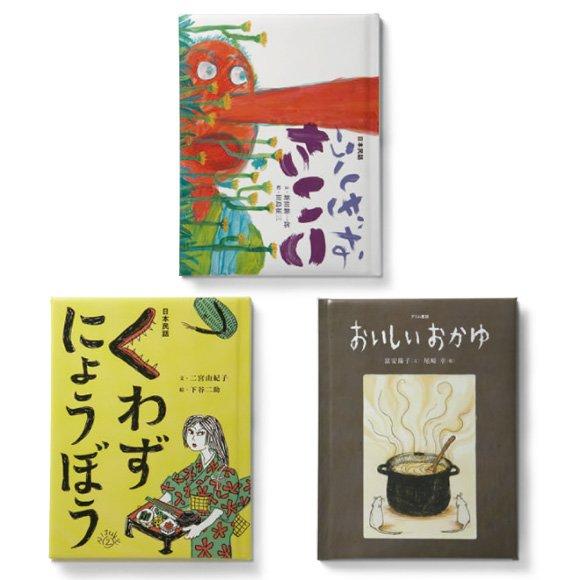 おはなしのたからばこ ミニ 読書セット(Vol.2)