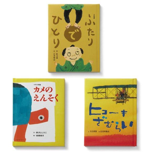 おはなしのたからばこ ミニ 読書セット(Vol.3)
