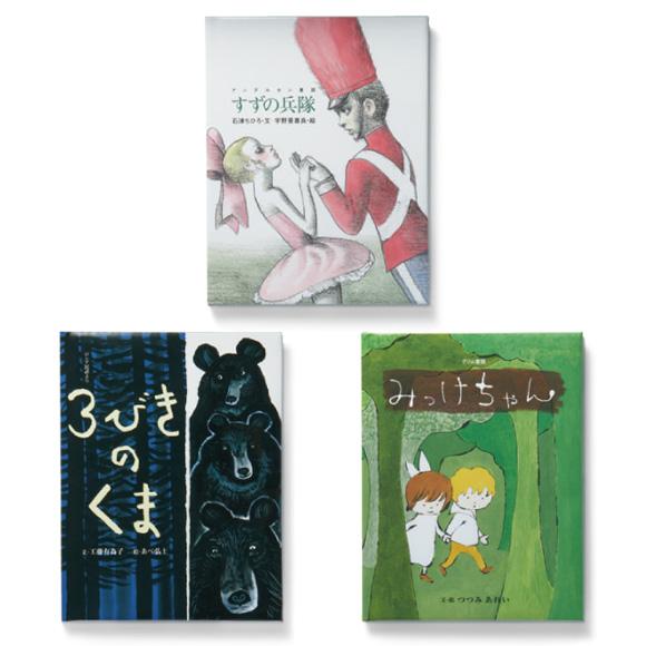 フェリシモ おはなしのたからばこ ミニ 読書セット(Vol.4)