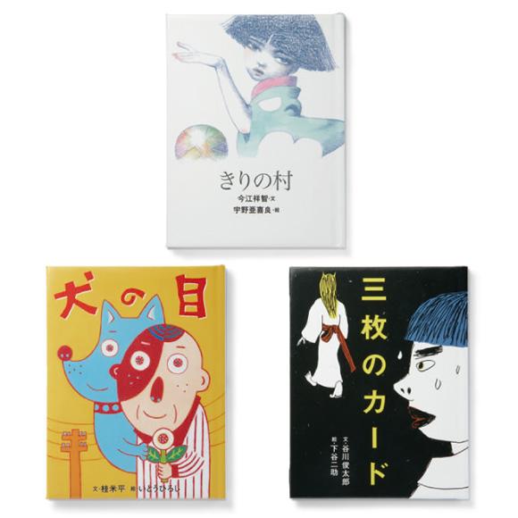 フェリシモ おはなしのたからばこ ミニ 読書セット(Vol.5)