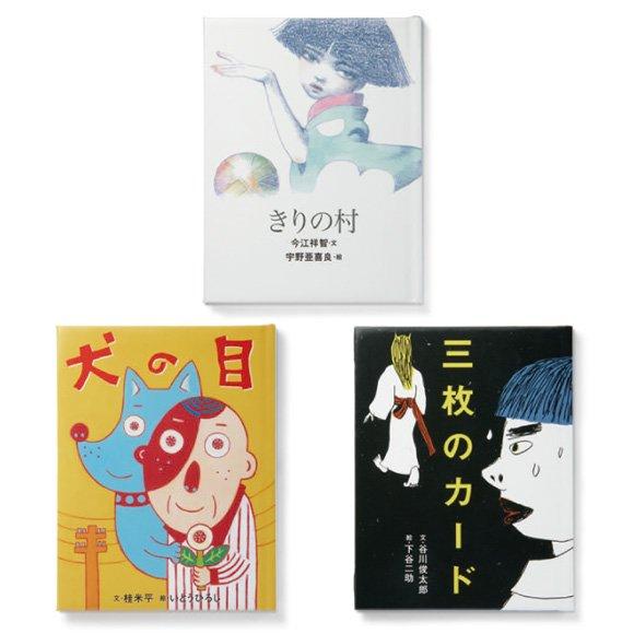 おはなしのたからばこ ミニ 読書セット(Vol.5)