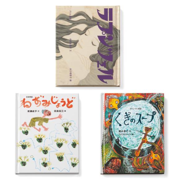フェリシモ おはなしのたからばこ ミニ 読書セット(Vol.9)