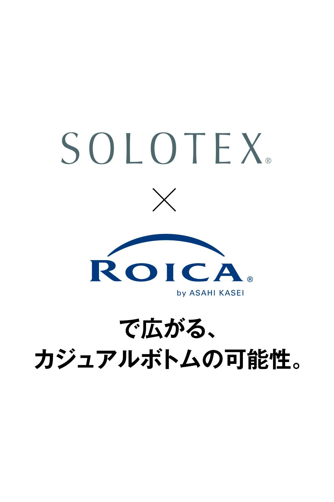 SOLOTEX【R】OO(ソロテックス【R】ダブルオー)は、帝人フロンティアのPTT繊維「SOLOTEX【R】」と、旭化成せんいのポリウレタン繊維「ROICA【R】(ロイカ)」を組み合わせたカジュアルボトム用素材です。ソフトで軽やかなストレッチ性と回復性をもつSOLOTEX【R】に、スパンデックスとしてのさらなる伸縮性をそなえたROICA【R】を組み合わせることで、これまで以上のハイパワーストレッチを実現。