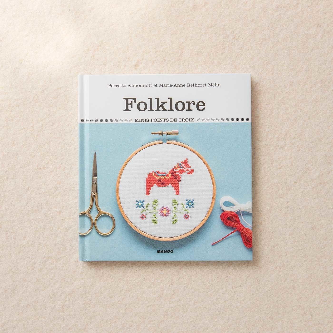 ワンポイント刺しゅうにおすすめ『Folklore』~フォークロア~刺しゅう図案集