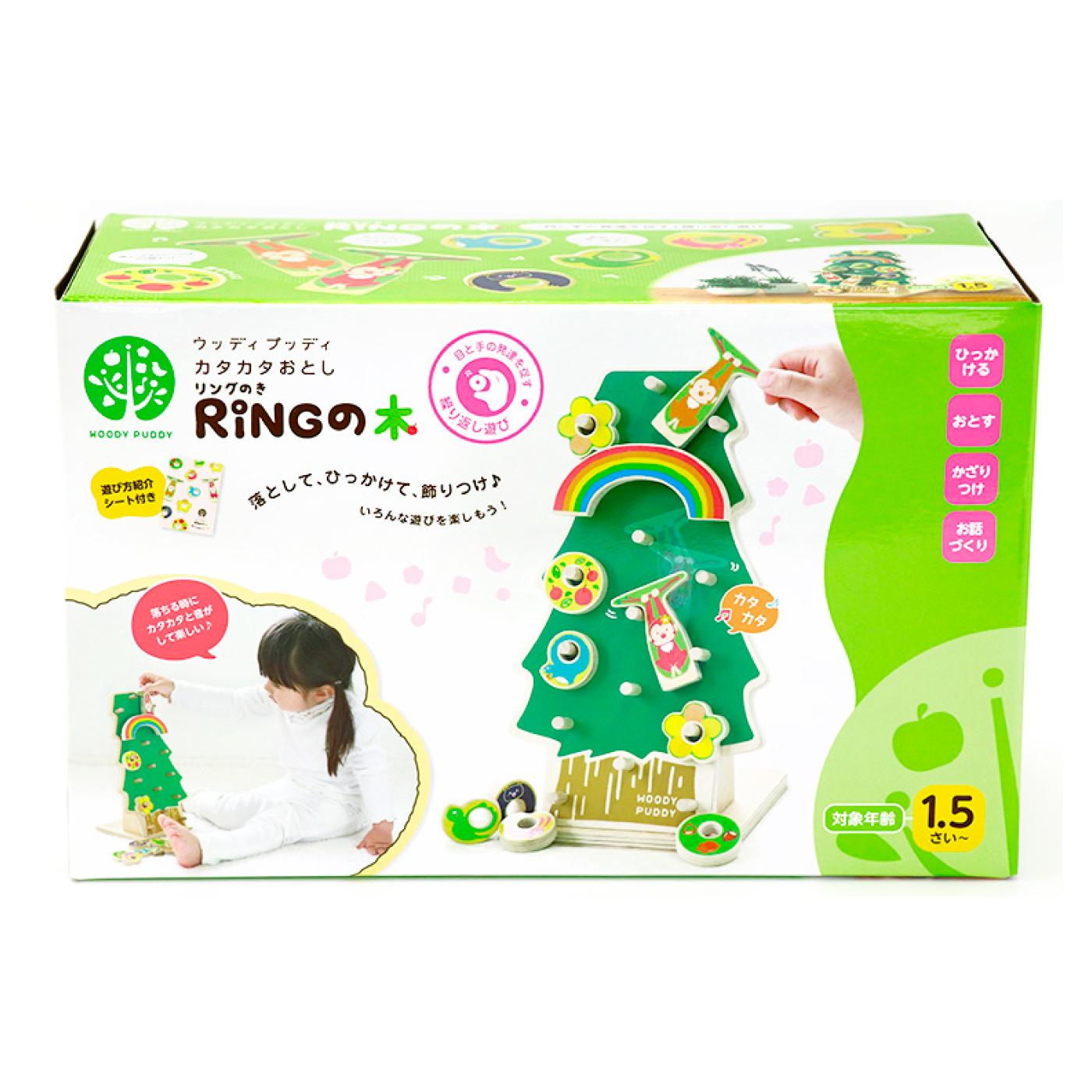 フェリシモ ウッディプッディ 木のおもちゃ カタカタおとし RINGの木