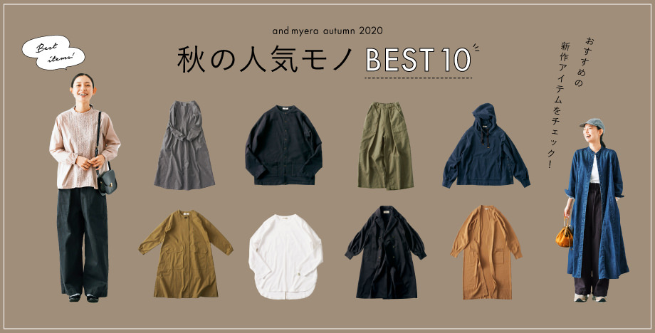 BEST10 and myera [アンドマイラ] AUTUMN 2020