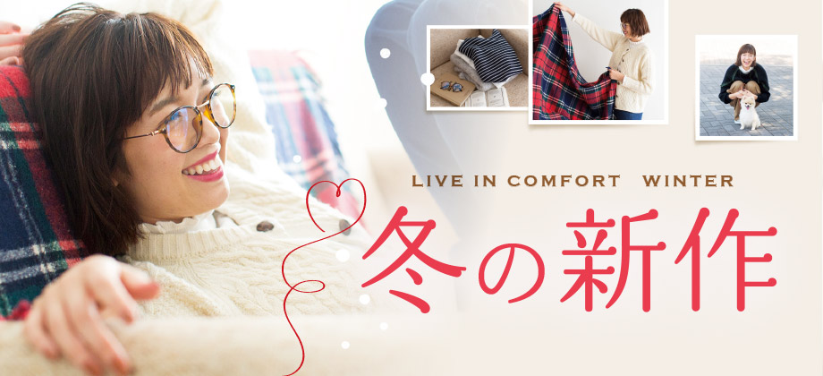 Live in comfort 冬の新作 リブイン
